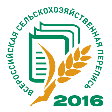сельскохозяйственная перепись 2016 года бланки