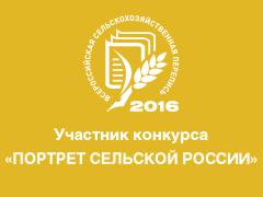 ВСХП-2016: Портрет сельской России