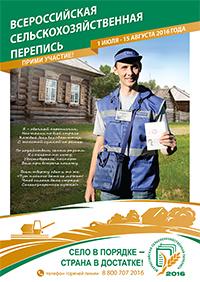 Всероссийскя сельскохозяйственная перепись